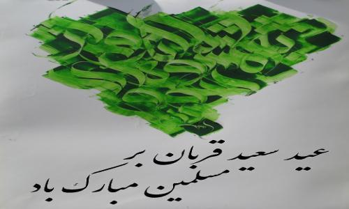 عید سعید قربان بر مسلمین مبارک باد